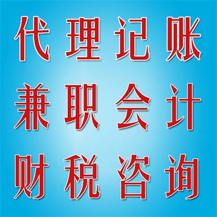 青海专业代理记账 青海科南财税事务所供应