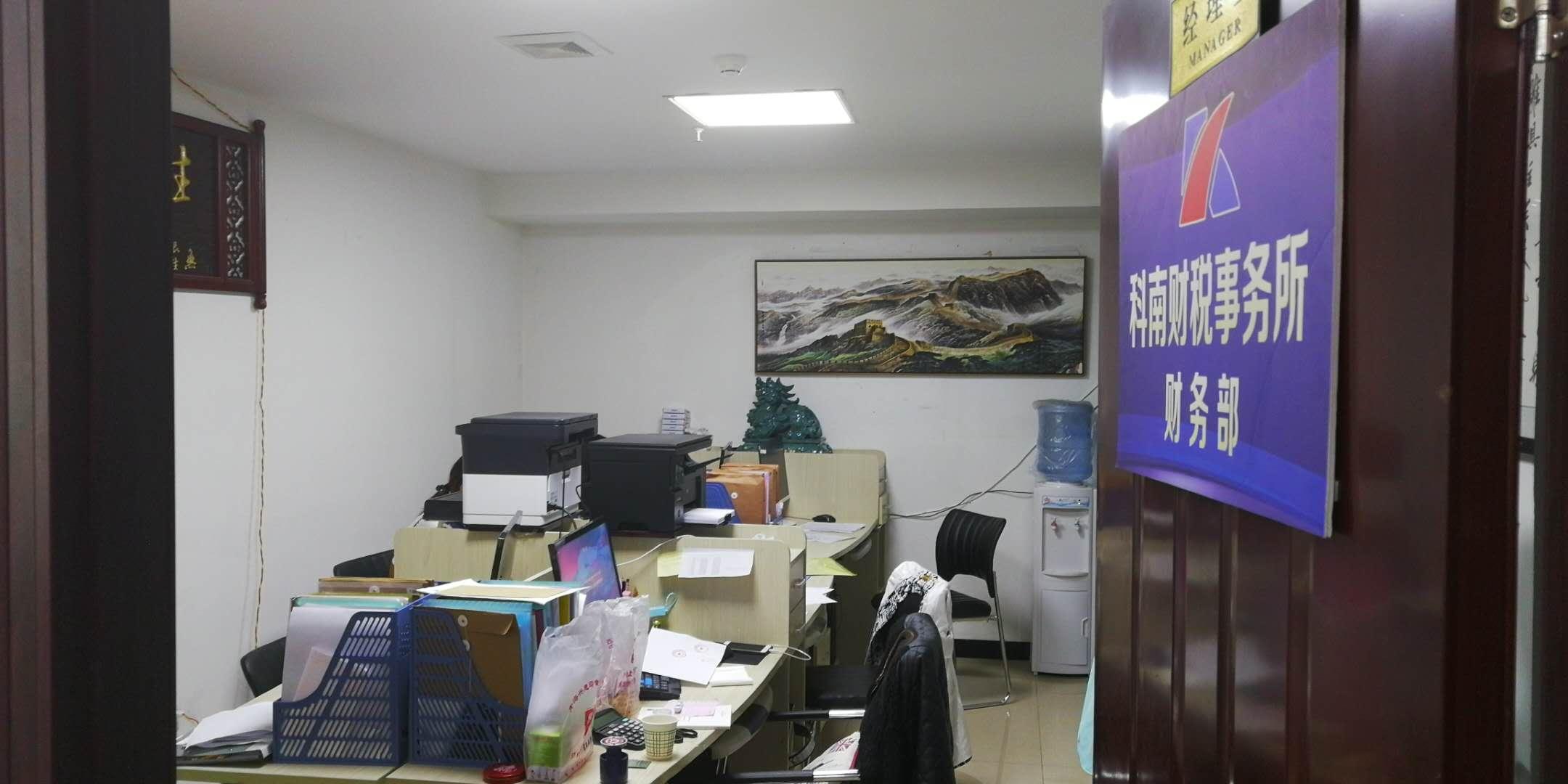 果洛公司注册怎么办理 诚信经营 青海科南财税事务所亚博百家乐