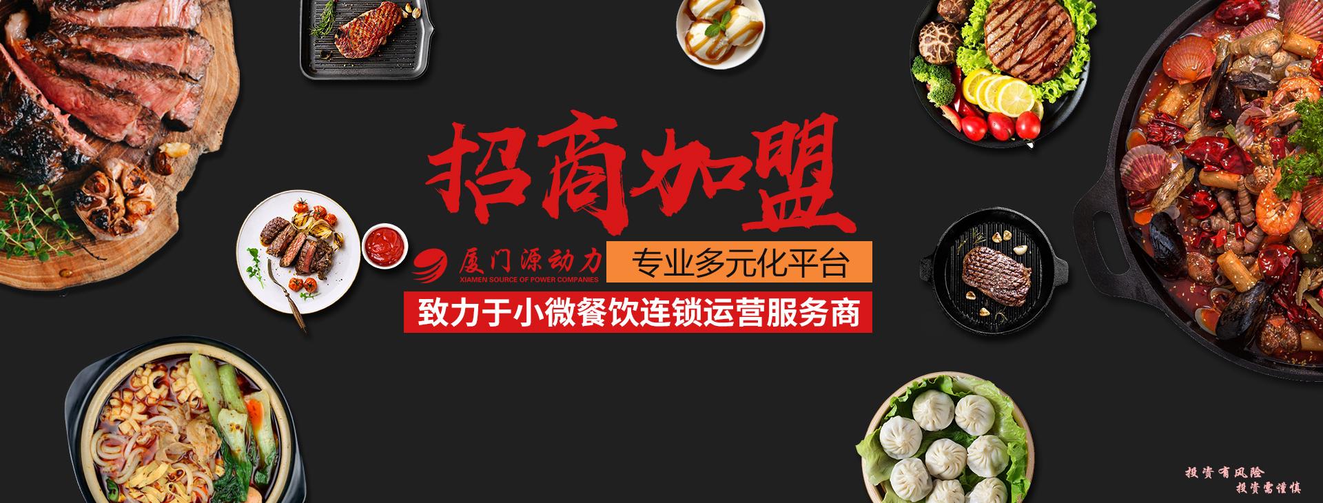 厦门源动力餐饮管理有限公司