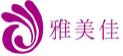 上海雅美佳化妝品有限公司