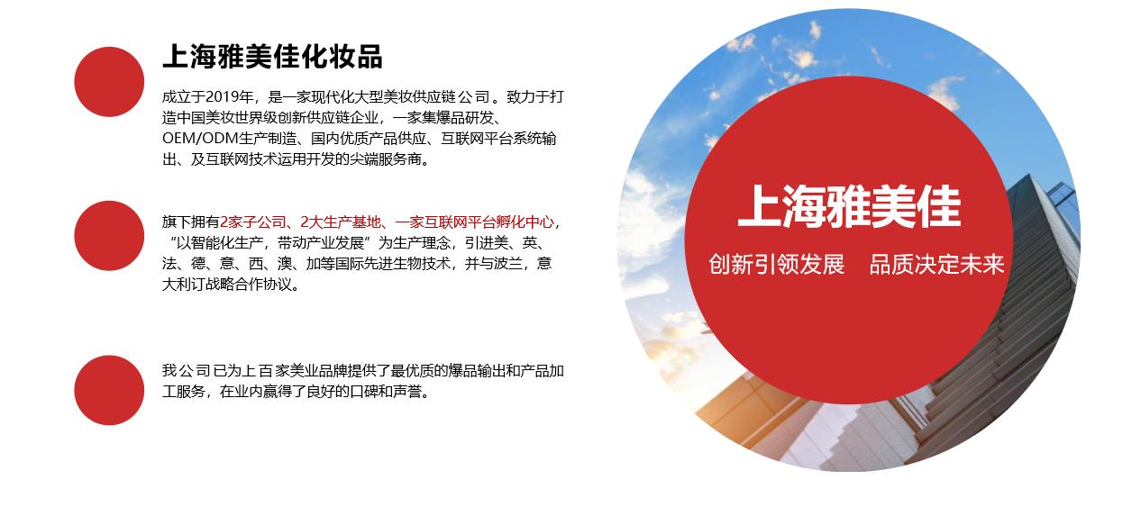 上海雅美佳化妆品有限公司