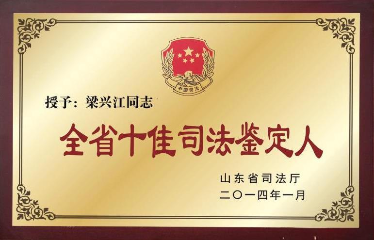 莱芜知名能力评估高品质的选择 铸造辉煌 山东金盾司法鉴定供应