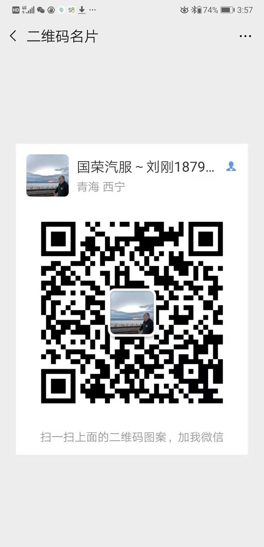 海东润青国际旅行社有限公司