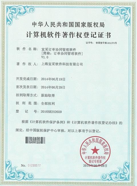 福建知名询价管理系统 供应商管理「上海宜采软件科技供应」