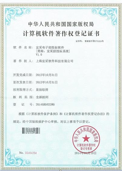 上海專業srm系統「上海宜采軟件科技供應」