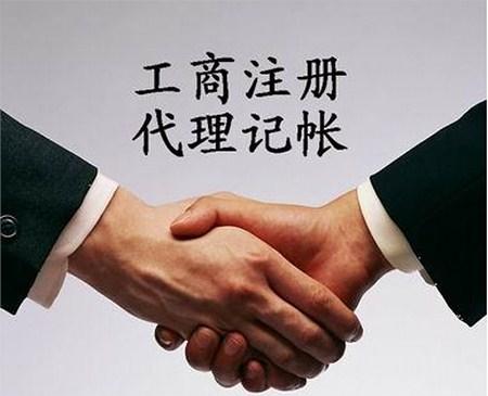 新疆智能哈密工商代办值得信赖 信息推荐 新疆微同城财务管理供应