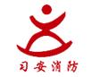 福建省*安消防科技有限公司