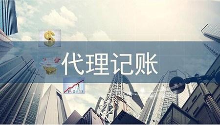 新疆值得信赖代理记账多少钱 欢迎来电 新疆微同城财务管理yabo402.com