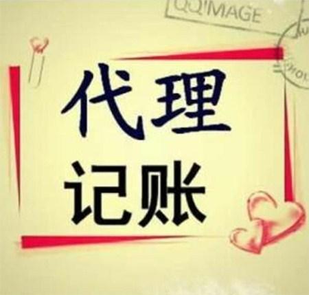 新疆值得信赖代理记账哪家强 优质推荐 新疆微同城财务管理yabo402.com