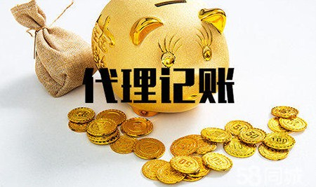 新疆值得信赖会计代理承诺守信 新疆微同城财务管理供应