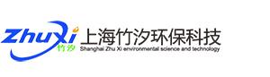 上海竹汐环保科技有限公司