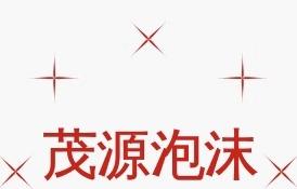荆州开发区茂源保温材料厂