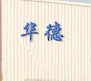 连云港华德石油化工机械有限公司