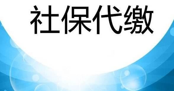 西固区全套服务代缴社保来电咨询 欢迎来电 甘肃福瑞达信息科技供应
