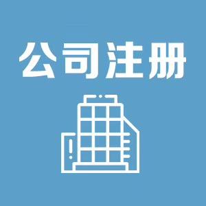 灵武小规模工商注册多少钱 欢迎来电 宁夏领航财税服务供应