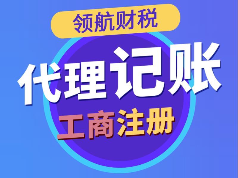 贺兰正规工商注册哪家快 宁夏领航财税服务供应