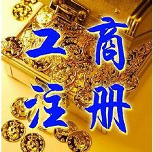 永宁免费工商注册在线咨询 口碑推荐 宁夏领航财税服务亚博百家乐