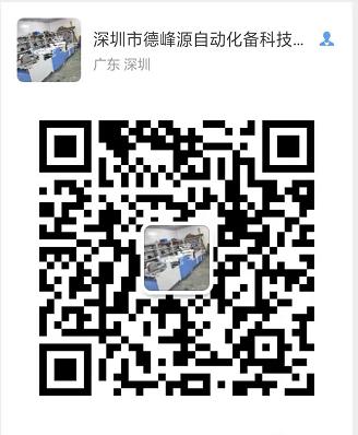 深圳市德峰源自动化设备科技有限公司
