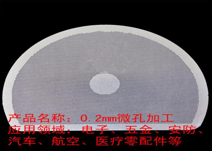 上海0.1mm微孔加工多少錢 蘇州創闊金屬制品供應