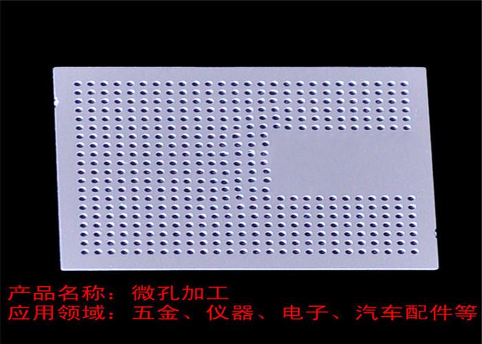 上海电解加工网微孔加工高性价比的选择 苏州创阔金属制品供应