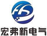 宏弗新電氣(上海)有限公司