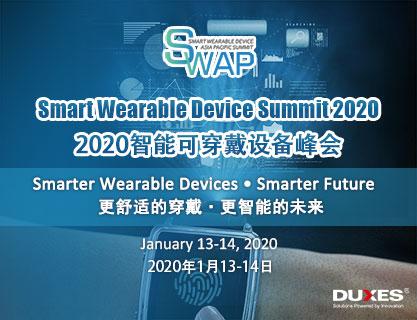 四川专业智能可穿戴设备峰会,智能可穿戴设备峰会