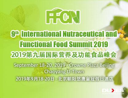 天津營養及功能食品峰會性價比出眾,營養及功能食品峰會