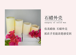福建LED石蜡仿真蜡烛要多少钱 其志yabo402.com