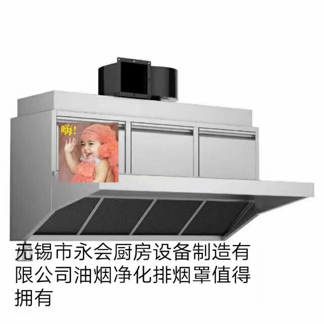 嘉興優質廚房排煙罩 貼心服務 無錫市永會廚房設備制造供應