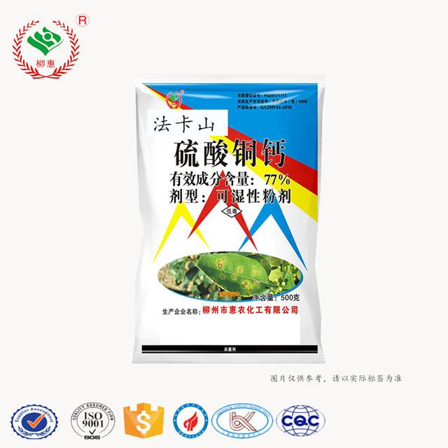 北京金桔缺铜病销售电话 信息推荐 惠农化工供应