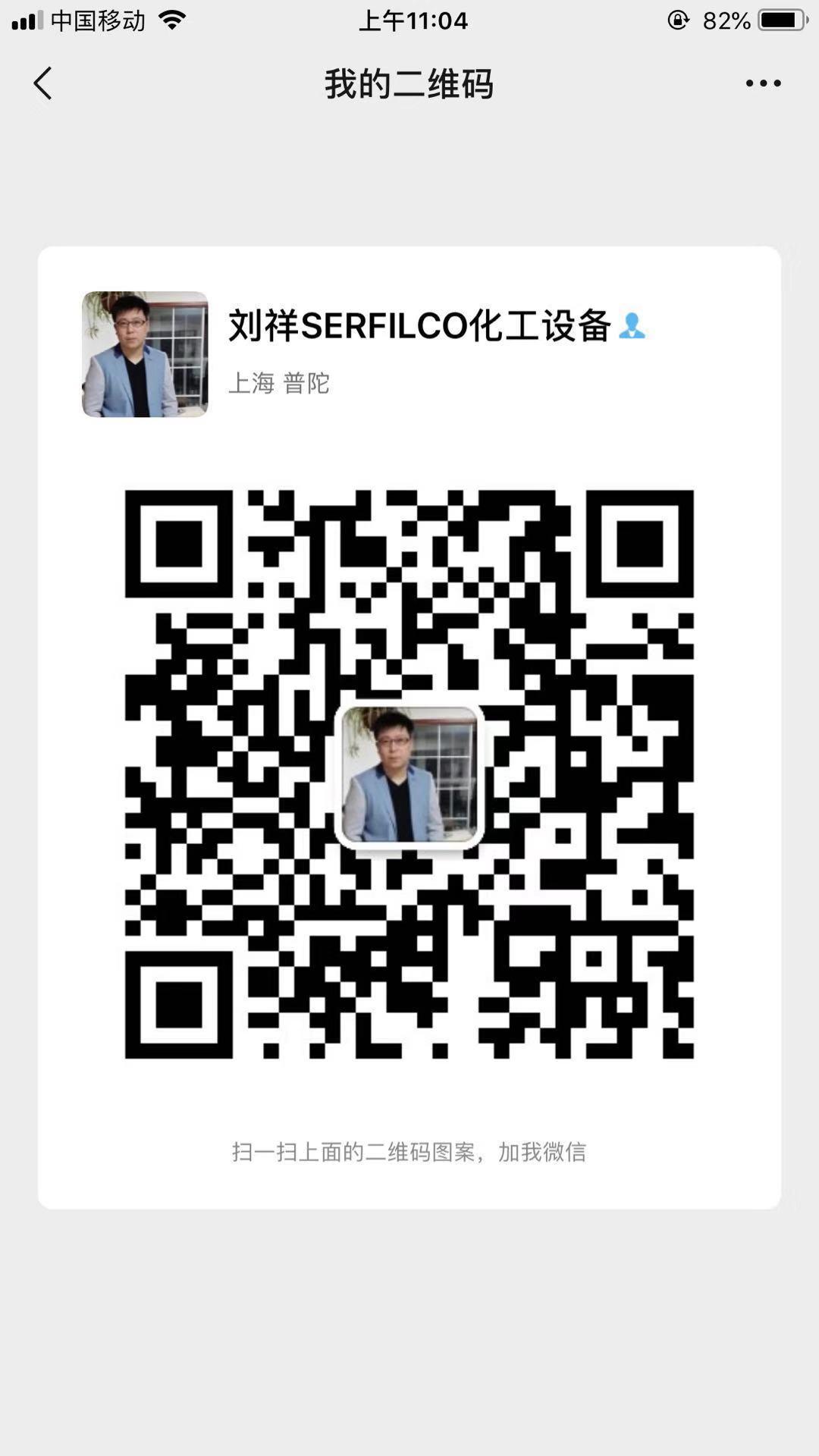 速菲科(上海)化工设备有限公司