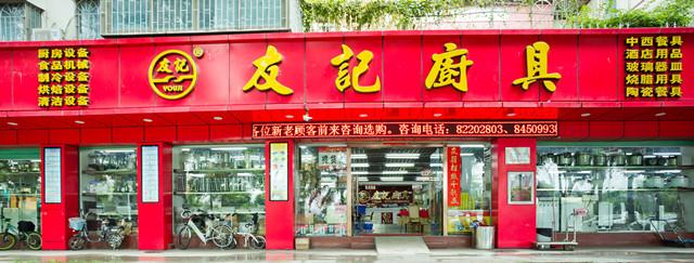 广州***厨具采购,厨具