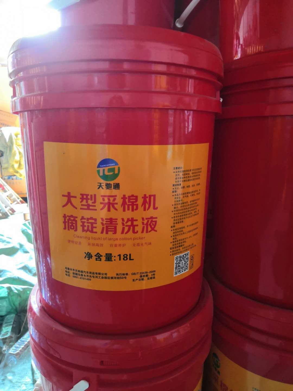 伊犁大型采棉机摘锭清洗液价格多少,摘锭清洗液