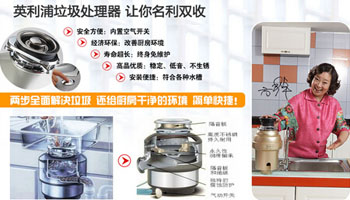 镇江高新区英利浦厨房垃圾处理器的图片,厨房垃圾处理器