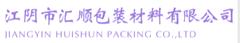 江阴市汇顺包装材料有限公司