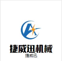山东捷威迅机械设备有限公司