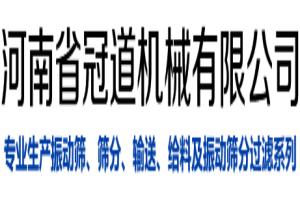 河南省冠道机械有限公司