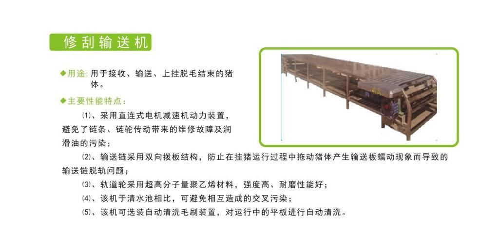 湖南豬屠宰設備生產廠家 誠信互利 南京耐合屠宰機械制造供應