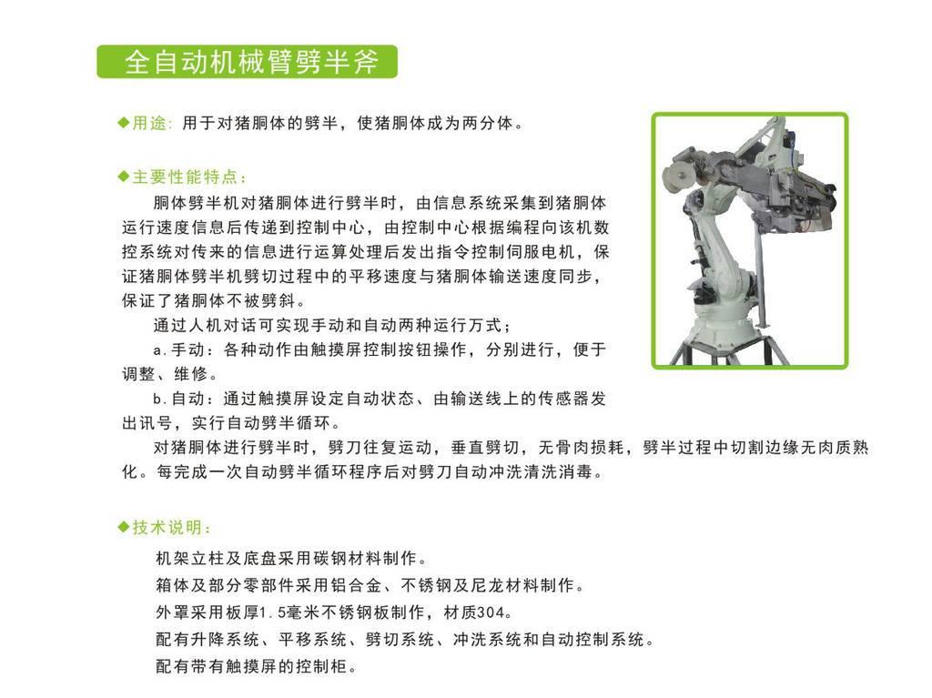 临沂优质猪屠宰设备厂家直供,猪屠宰设备