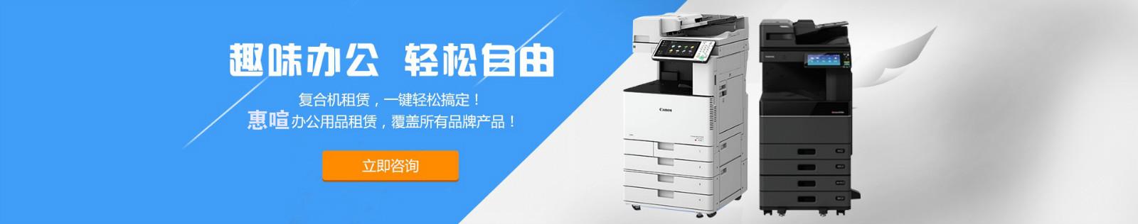 上海惠喧办公设备有限公司