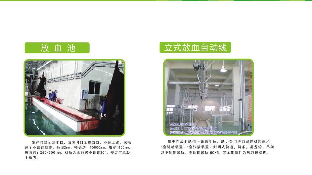 湖南自动牛屠宰设备厂家供应,牛屠宰设备
