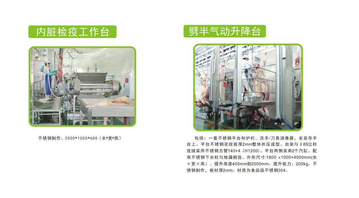 镇江知名牛屠宰设备 以客为尊 南京耐合屠宰机械制造供应