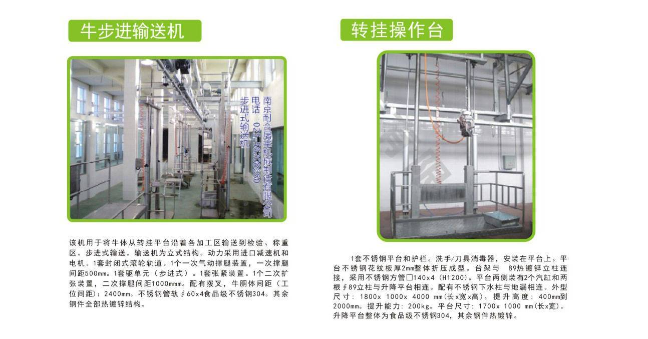 上海定制牛屠宰设备 值得信赖「南京耐合屠宰机械制造供应」
