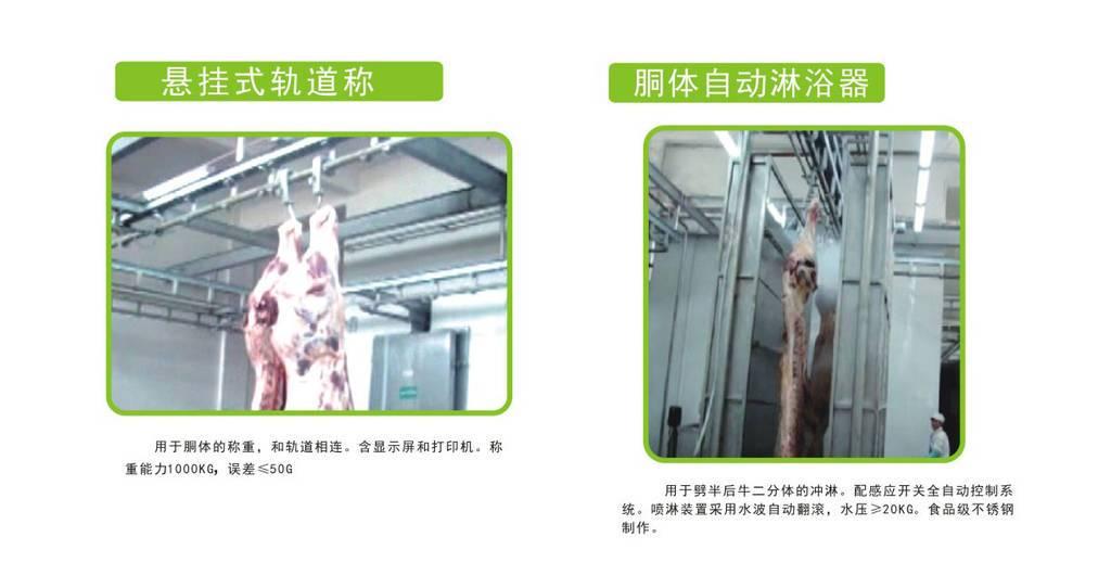 南通知名牛屠宰设备 欢迎咨询 南京耐合屠宰机械制造供应
