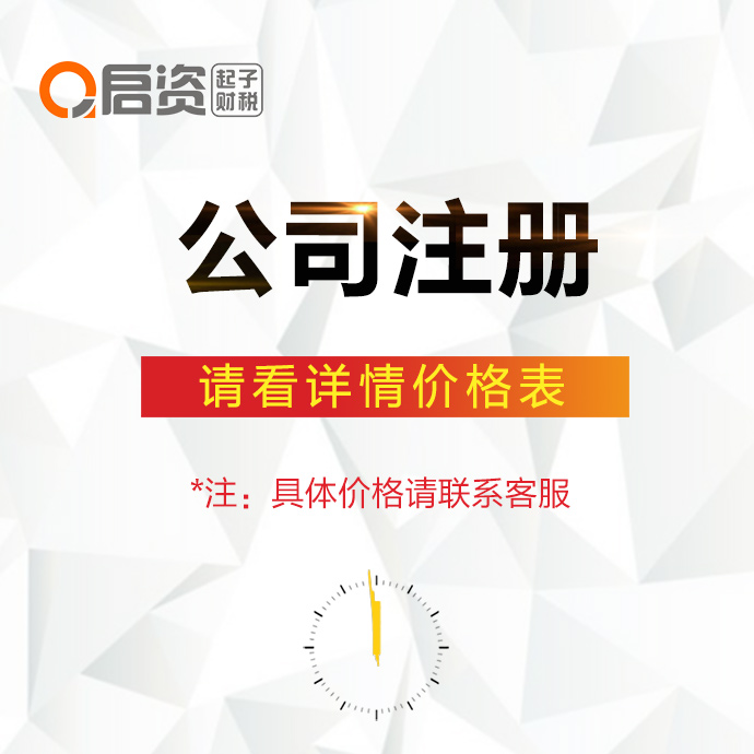 郑州注册公司的流程