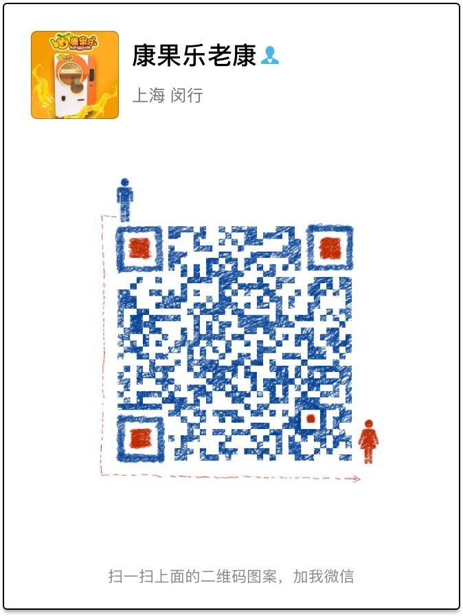 上海康果智能科技有限公司