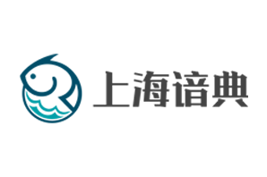 上海諳典企業管理有限公司