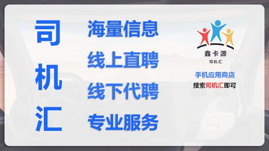 上海C1招聘司机,招聘司机