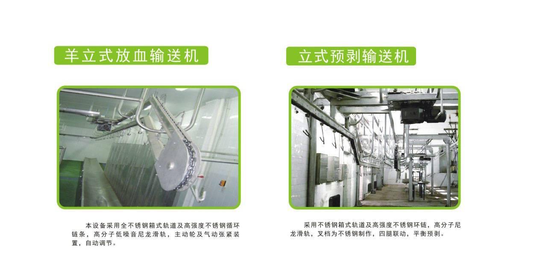 青海自动羊屠宰设备哪家好 抱诚守真 南京耐合屠宰机械制造供应
