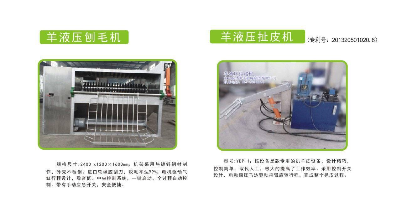 黑龙江自动羊屠宰设备厂家供应 欢迎咨询 南京耐合屠宰机械制造供应